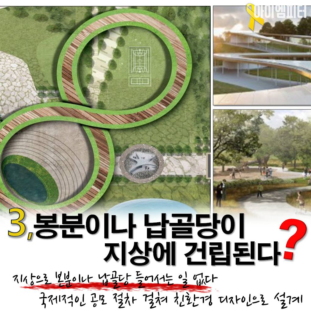 세월호 추모공원에 대한 가짜뉴스 4
