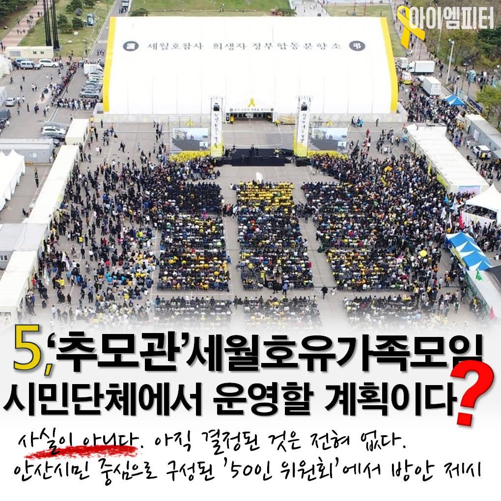 세월호 추모공원에 대한 가짜뉴스 6