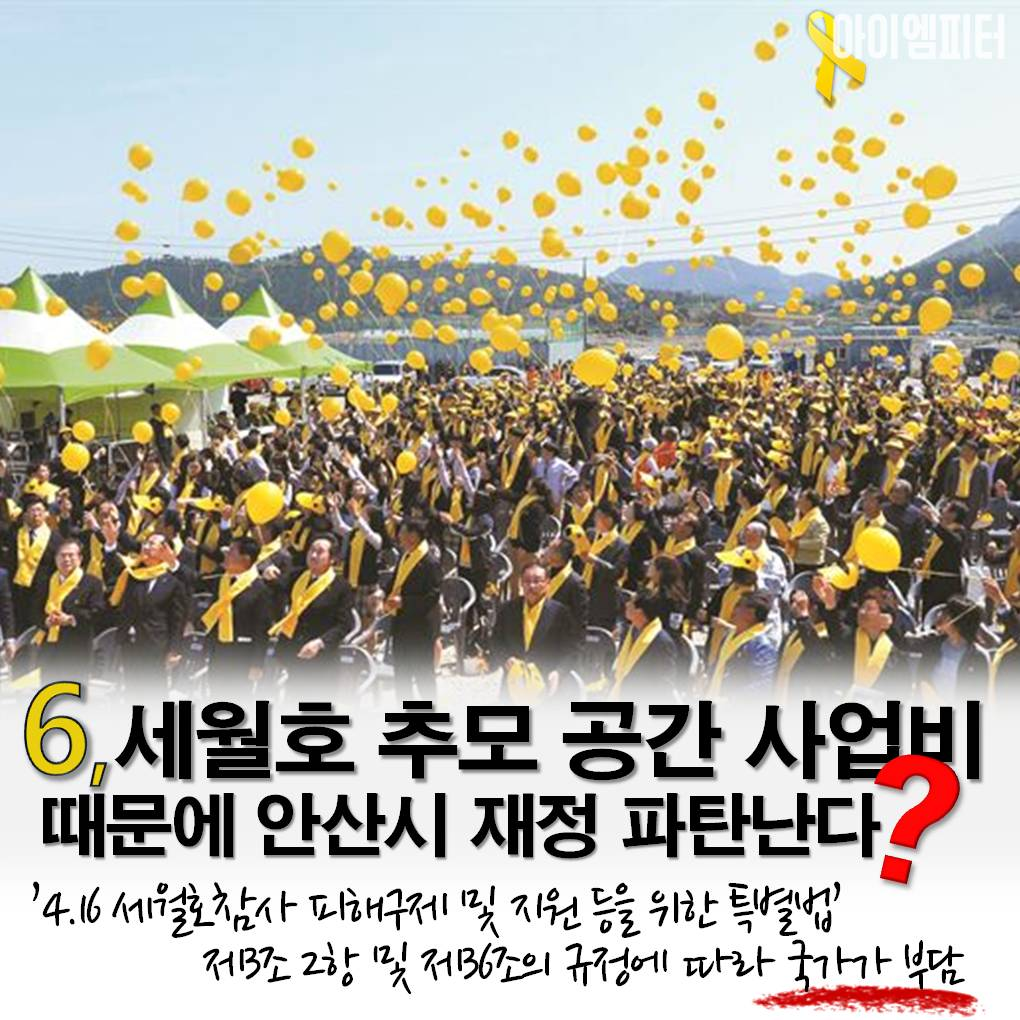 세월호 추모공원에 대한 가짜뉴스 7