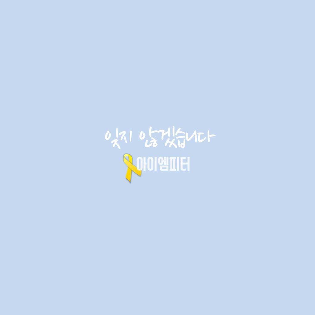 세월호 추모공원에 대한 가짜뉴스 8