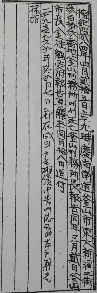 정봉춘 제적등본 정봉춘이 부산형무소에서 사망한 사실이 기록되어 있는 제적등본