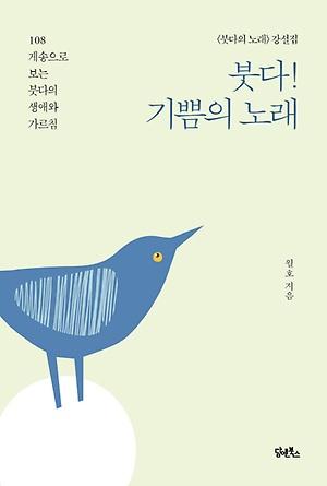 <붓다! 기쁨의 노래> / 지은이 월호 / 펴낸곳 담앤북스 / 2018년 3월 29일 / 값 17,000원