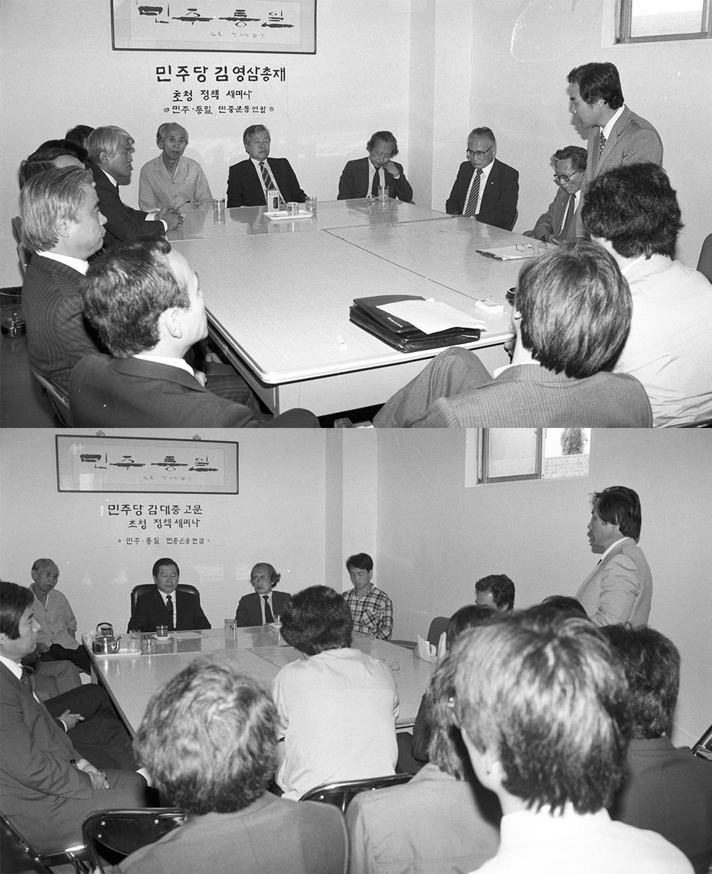 1987년 9월 28일 민통련이 주최한 양 김씨 초청 정책 토론회