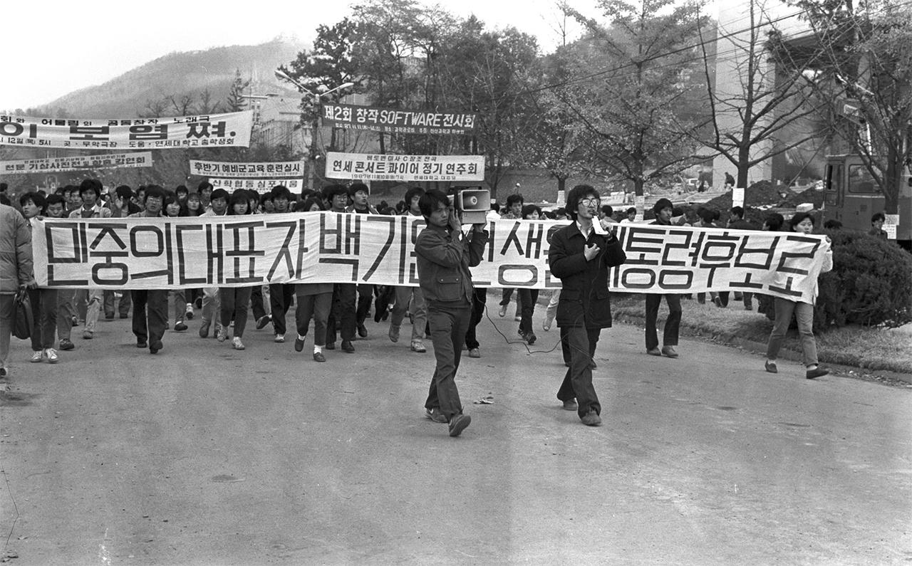 1987년 11월 1일 연세대 백양로를 행진하고 있는 독자후보론 지지 학생들