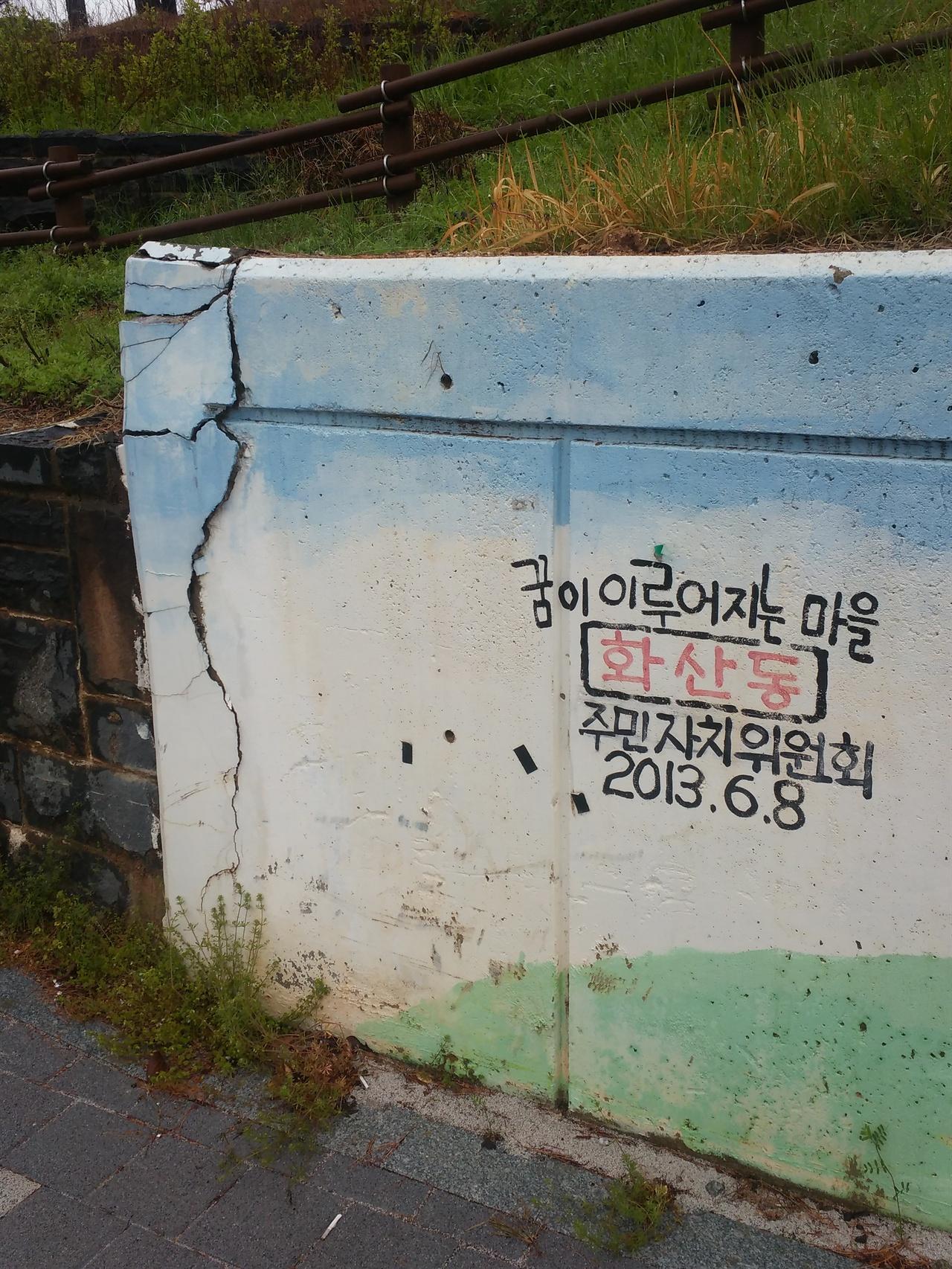 현충공원 공사 이후 파손된 담벼락.