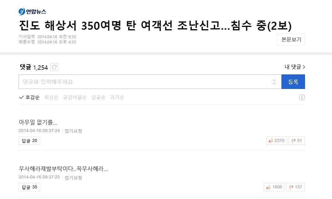 세월호에서  아이가 검색한기사