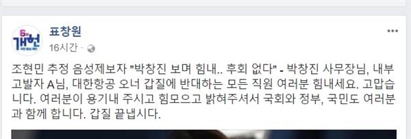 표창원 더불어민주당 의원이 15일 자신의 SNS에 올린 '조현민 폭언·욕설 음성 파일' 제보자 응원글.