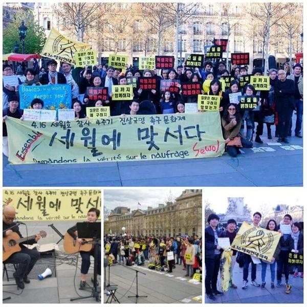 """15일 열린 파리 """"세월에 맞서다"""" 세월호참사 4주기 집회"""