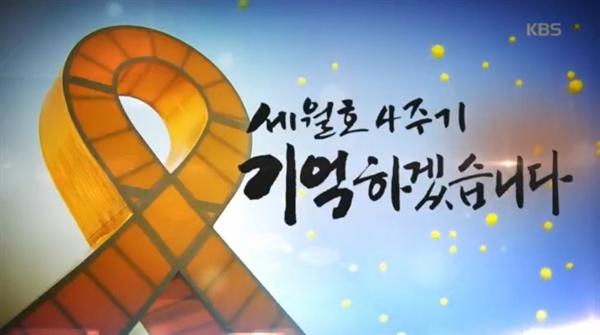 16일 KBS < 뉴스9 > 보도 장면.