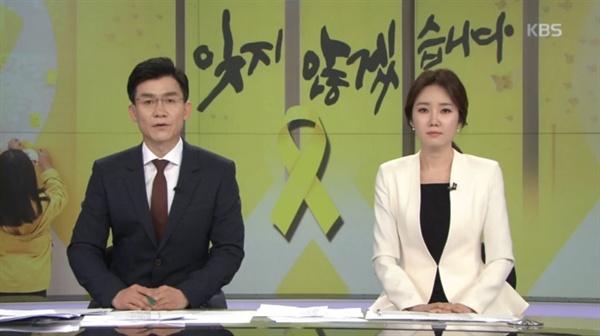 16일 KBS < 뉴스9 > 리포트 장면.