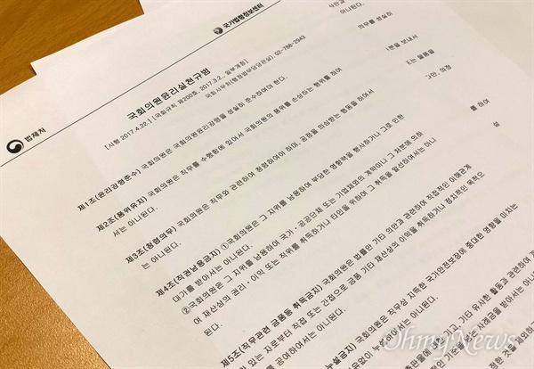 '국회의원윤리실천규범'이란 게 있다.