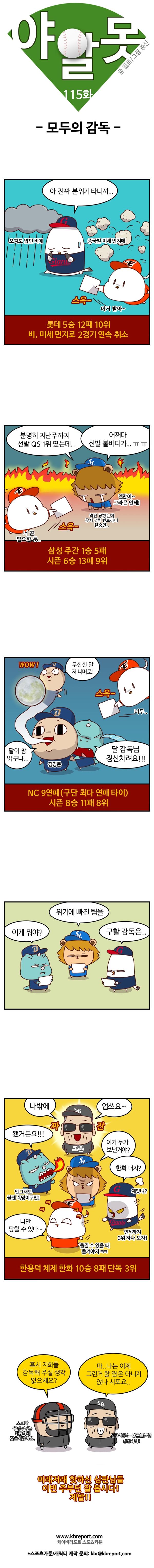 [프로야구 카툰] 야알못 115화: 모두의 감독