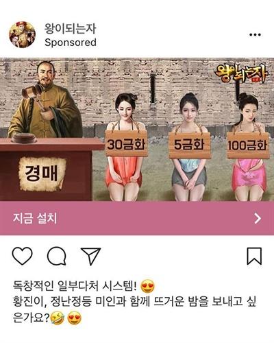 최근 출시된 모바일 게임 '왕이 되는 자'의 SNS 광고. 경매 시스템을 통해 여성을 사고파는 설정도 등장한다.