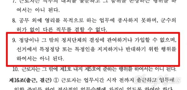 최근 경남지역 한 군청에서 공무직 노동자들의 '관리규정 개정안'을 만들면서 정치활동 금지 내용을 넣으려고 했다가 노동조합의 지적을 받고 삭제했다.