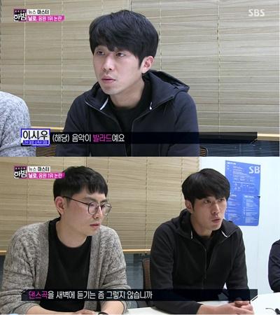 17일 방송된 SBS <본격연예 한밤>에 출연한 닐로 소속사 리메즈 엔터테인먼트 이시우 대표의 모습.