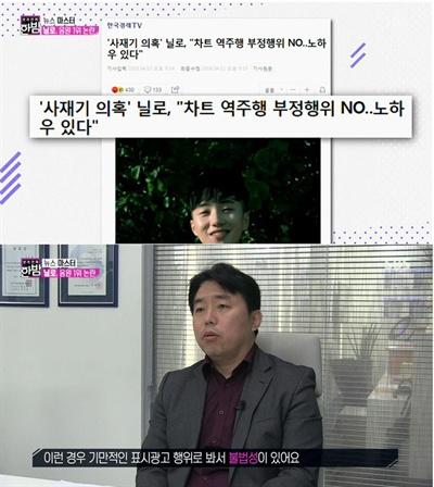 17일 방송된 <본격연예 한밤>에 법률 전문가로 출연한 김경환 변호사는 닐로 측의 SNS 마케팅 방식에 대해 불법성이 있다는 견해를 피력했다.