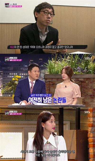 지난 17일 방송된 <본격연예 한밤>에선 김진우 가온차트 연구원(위), 현역 걸그룹 멤버인 에이프릴 이나은 (아래) 등이 음원 역주행에 대해 다양한 의견을 피력했다.