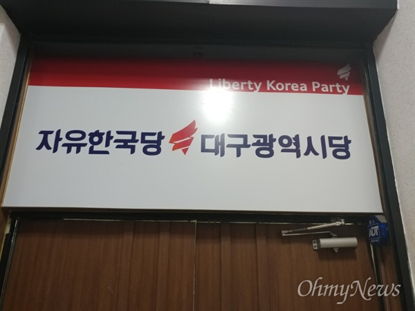 자유한국당 대구시당