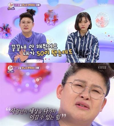 16일 방송된 KBS 2TV <대국민 토크쇼-안녕하세요>의 한 장면.
