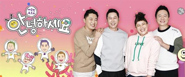 KBS 2TV <대국민 토크쇼-안녕하세요>를 보는 시청자들은 결코 안녕하지 못하다