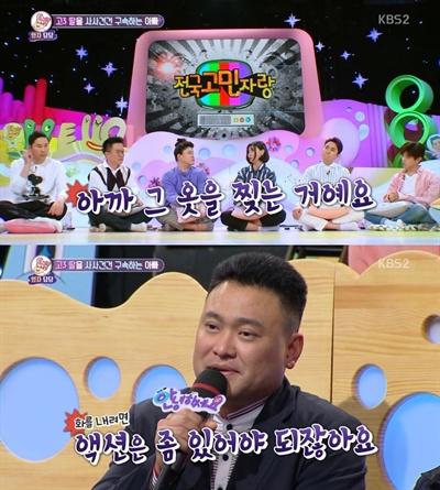 지난 16일 방송된 KBS 2TV <대국민 토크쇼-안녕하세요>의 한 장면.