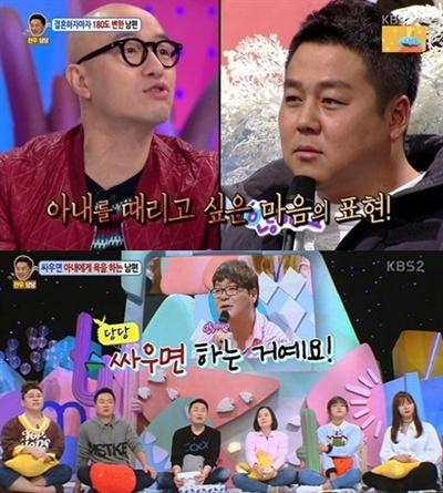 과거 방송된 KBS 2TV <대국민 토크쇼-안녕하세요>의 한 장면.