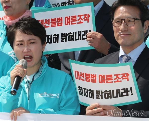 규탄 발언하는 이언주 바른미래당 이언주 의원이 18일 오후 서울 여의도 국회 본관 앞에서 열린 '문재인 정권 인사 참사 및 댓글공작 규탄대회'에서 규탄 발언을 하고 있다.