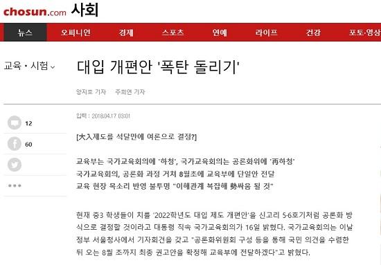 4월 17일자 <조선> 기사 '대입 개편안 '폭탄 돌리기''.