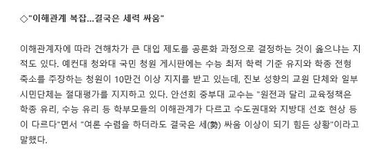 <조선> 기사 속 안선회 중부대 교수 인터뷰.