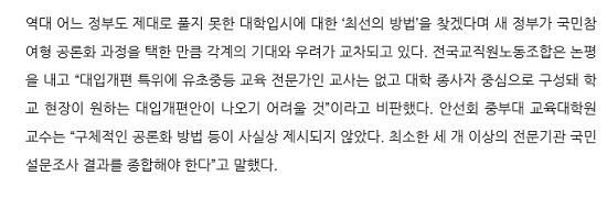 <한겨레> 기사 속 안선회 중부대 교수 인터뷰.