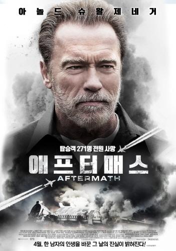 <애프터매스> 영화 포스터