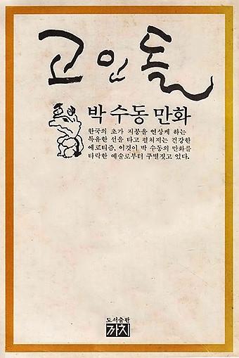 """박수동의 《고인돌》(까치, 1978) 표지 """"신문만화에 김성환의 〈고바우〉가 있다면 잡지만화에는 〈고인돌〉이 있다""""는 말이 있을 정도로 인기를 얻은 작품이다. 이 만화는 1974년부터 1991년까지 17년간 《선데이서울》에 연재한 성인만화다. 문학평론가 김현(1942∼1990)은 박수동의 〈고인돌〉을 '건강한 에로티시즘'이라 평했다. 박수동(1941∼ )은 성인용 〈고인돌〉이 인기를 끌자 곧바로 어린이잡지 《어깨동무》에 〈소년 고인돌〉을 그리기 시작한다. 고인돌의 독특한 먹물선은 성냥개비에 먹물을 찍어 그린 것이다."""
