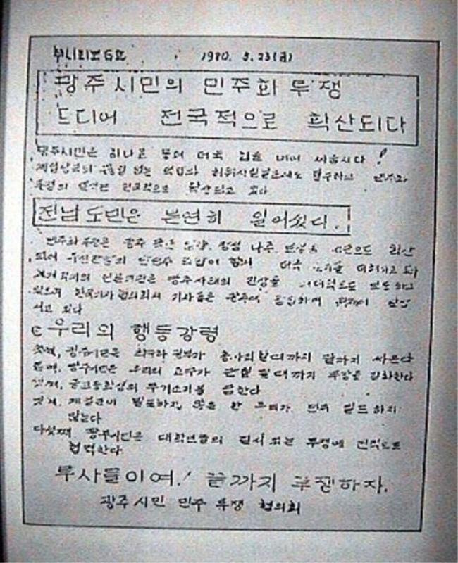 5.18 항쟁 기간중 유일하게 진실한 언론 역할을 했던 <투사회보>