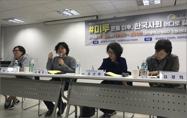 대전광역시 인권센터는 18일 저녁 대전시NGO지원센터 대회의실에서 '#미투운동 이후 한국사회 어디로 갈 것 인가'라는 주제로 '패널토론회'를 개최했다.