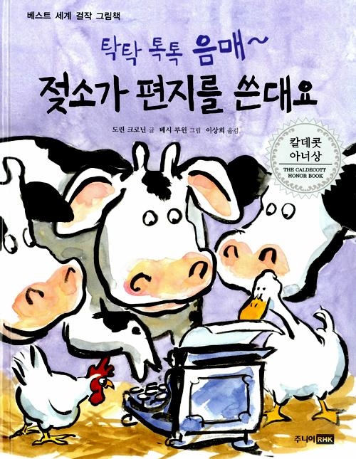 서로 다른 언어를 가진 동물들이 '글'을 통해 하나의 목소리를 낸다. 민주주의 국가에서 토의토론, 소통이 중요하다는 걸 젖소들이 몸소 알려준다.