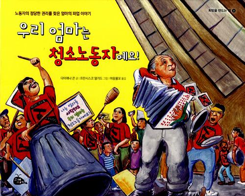 <우리 엄마는 청소노동자예요!>는 2000년 미국 LA에서 있었던 청소 노동자들 파업을 바탕으로 한 그림책이다.