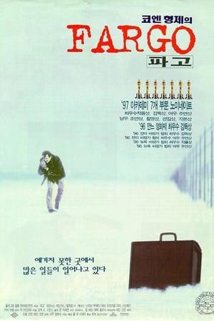 영화 <파고> 포스터.