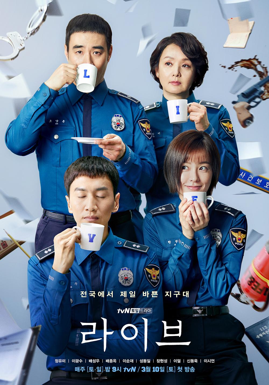 tvN드라마 <라이브>
