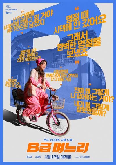 영화 < B급 며느리>의 포스터.