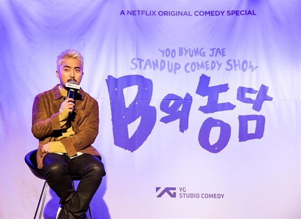 작가이자 코미디언 유병재가 오는 27일부터 29일까지 3일 동안 스탠드업 코미디쇼 < B의 농담 >으로 관객들을 찾아온다. < B의 농담 > 공연에 앞서 19일 오후 서울 이태원 인근에서 유병재 기자간담회가 열렸다.