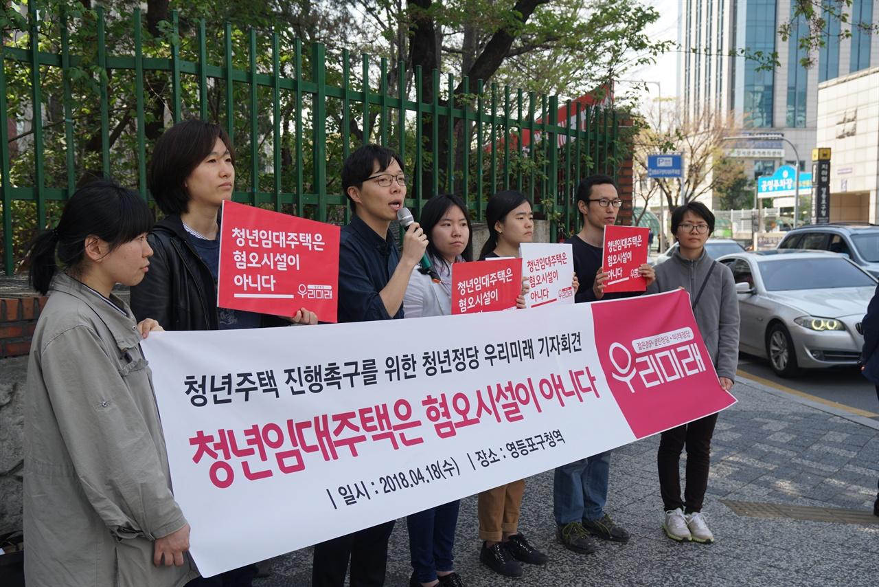 청년정당 우리미래가 영등포구 당산동2가 모 아파트 앞에서 '청년임대주택은 혐오시설이 아니다' 기자회견을 하고 있다.