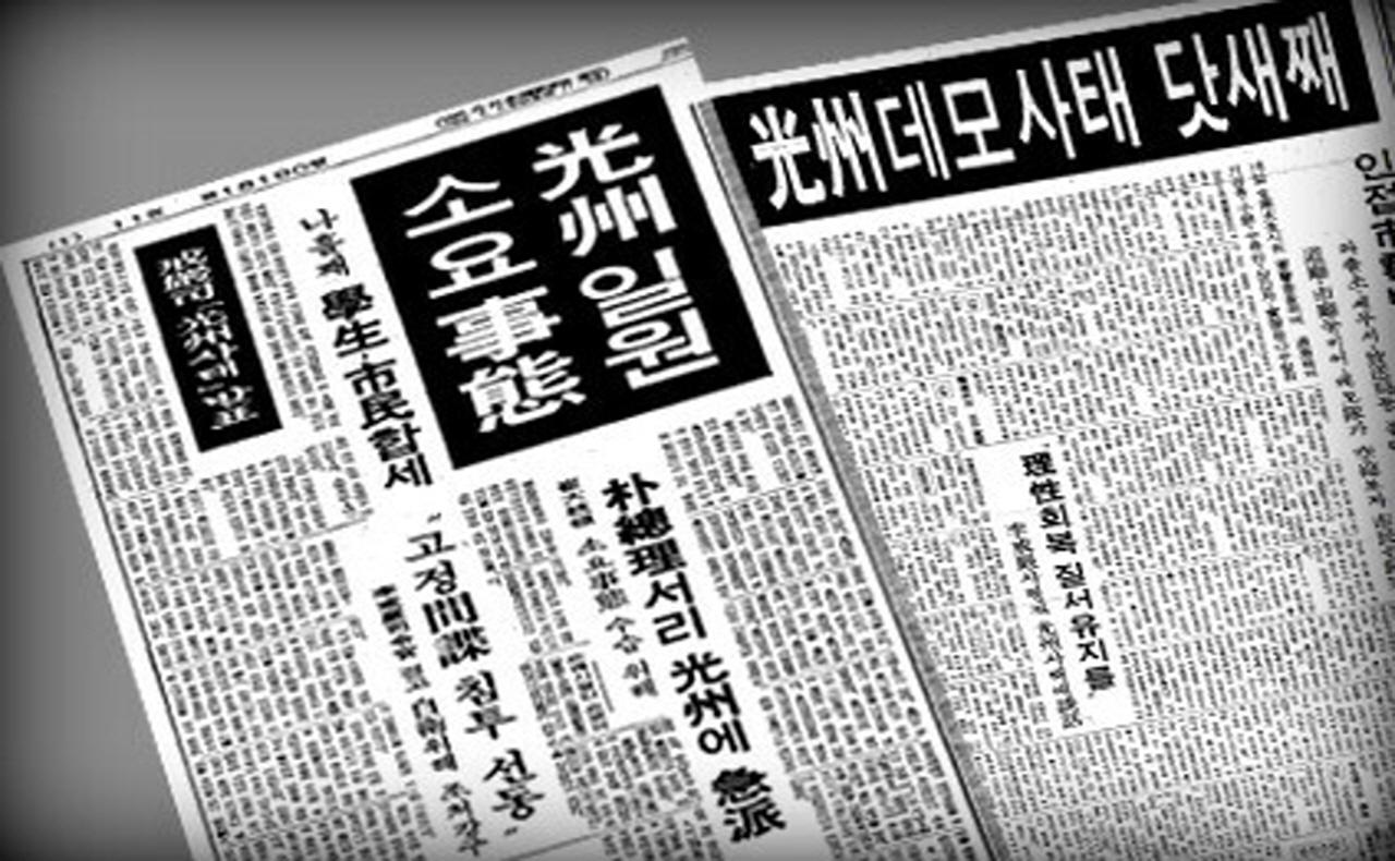 5.18 당시 정규 언론들은 광주 시민들을'폭도'로 매도했다. 신군부의 삼엄한 검열 하에 어느 언론에서도 진실을 접할 수 없었다.
