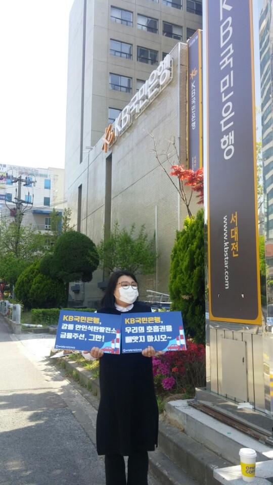 KB국민은행 서대전점 앞에서 1인시위 중인 모습 .