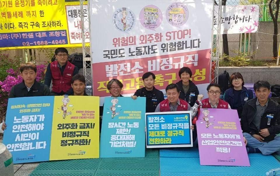 충남 태안군에 있는 한국서부발전 태안화력에 근무하는 한전산업개발발전노조 등 비정규직연대회의 비정규직노동자들이 청와대앞에서 신속한 정규직화를 촉구하며 지난 19일부터 노숙 철애 투쟁을 벌이고 있다.