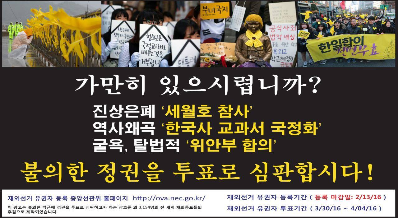 박근혜 정권 시절 장호준 목사가 국내외 신문에 한 광고