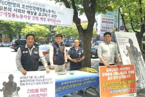 일제강제동원노동자상경남건립추진위원회는 시민 추진단 모집 활동을 벌이고 있다.