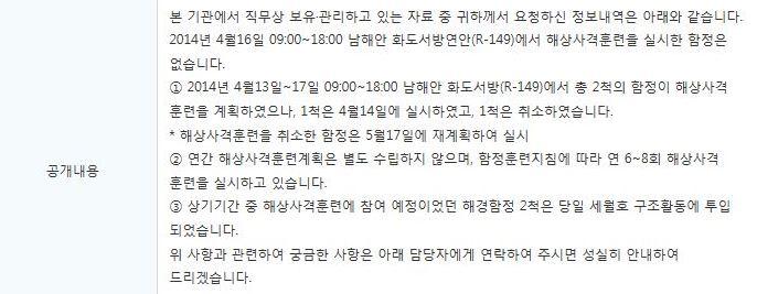 2018년3월18일 해경청의 답변자료 .