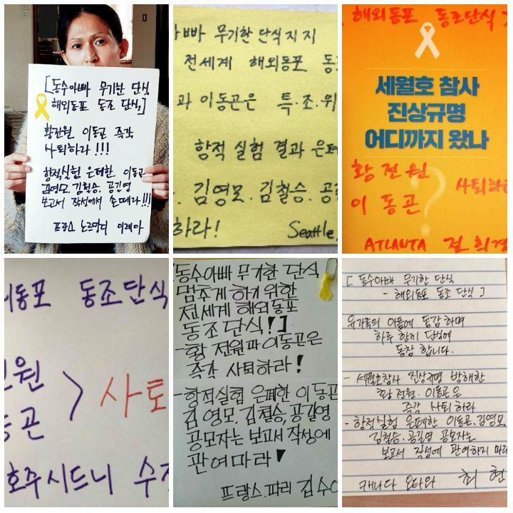 해외동포들 황전원 사퇴 동조단식 해외 동포들은 단식을 하고 인증샷과 메세지를 담아 단식을 하고 있는 정성욱씨를 태그하며 함께 하는 마음을 표시하고 있다.