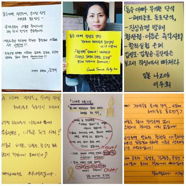 해외동포 동수아빠 정성욱씨 동조단식 다시금 유가족이 단식을 해야하는 상황에 안타까운 마음으로 정성욱씨와 함께하는 동조 단식을 시작했다.