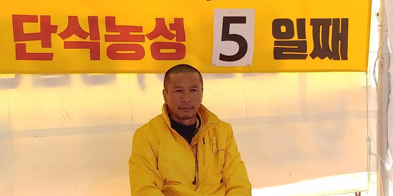 동수아빠 정성욱씨 단식 모습